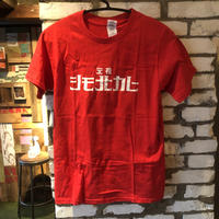 シモ北カレーTシャツ/レッド×ホワイト
