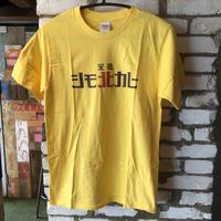 シモ北カレーTシャツ/イエロー