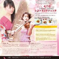 ランチタイムコンサートin SAITAMA(大平光美&市川真未)