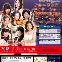 クルージングディナー2015 美女たちの音楽会premium