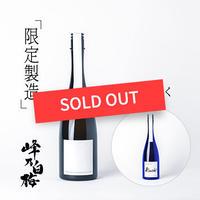 【完売】【MINENOHAKUBAI+どぶろく(PLAIN )がお得に飲める】
