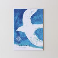 ブックレット「ウミトカモメ 〜海としあわせ 三編の短い物語〜」