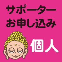 ののさま個人サポーター(年間¥5,000)