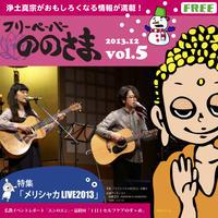 ののさま vol.5 【2013年12月号】