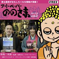 ののさま vol.2 【2013年3月号】