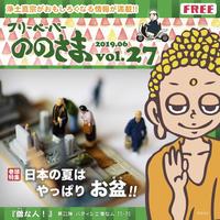 ののさま vol.27 【2019年6月号】