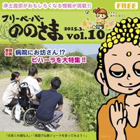 ののさま vol.10 【2015年3月号】