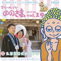 ののさま vol.19 【2017年6月号】