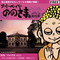 ののさま vol.1 【2012年12月号】