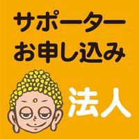 ののさま法人サポーター(年間¥20,000)