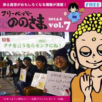 ののさま vol.7 【2014年6月号】