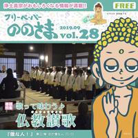 ののさま vol.28 【2019年9月号】