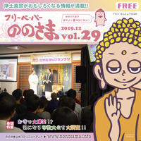 ののさま vol.29 【2019年12月号】