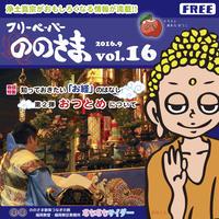 ののさま vol.16 【2016年9月号】