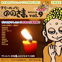ののさま vol.9 【2014年12月号】