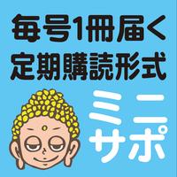 ののさまミニサポーター(年間¥1,000)