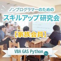 ノンプログラマーのためのスキルアップ研究会【家族会員・月額】