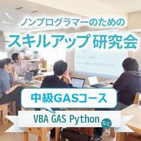 中級プログラミング講座【GASコース第1期】