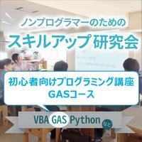 初心者向けプログラミング講座【GASコース第4期】