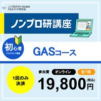 【オンライン開催】初心者向けプログラミング講座【GASコース第9期】