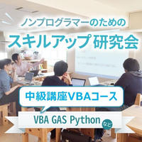 中級プログラミング講座【VBAコース第1期】