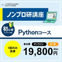 【オンライン開催】初心者向けプログラミング講座【Pythonコース第5期】