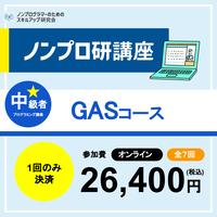 【オンライン開催】中級プログラミング講座【GASコース第5期】