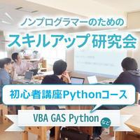 初心者向けプログラミング講座【Pythonコース第1期】