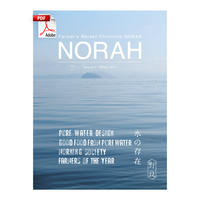 【PDF版】NORAH Season5 : Winter 2014