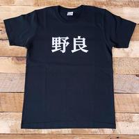 野良Tシャツ(S~XL)【BLACK】特厚スーパーヘビーウェイト7.1oz 綿100%