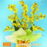 光触媒オンシジウム3F イエロー / アートフラワー サイズ140 ギフト 抗菌消臭