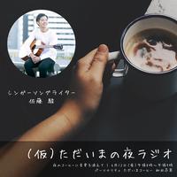 【Youtubeライブ配信】6月12日 ただいまの夜ラジオ #1  佐藤駿さん