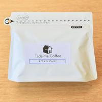 キリマンジャロ モンデュール 200g 【メール便】