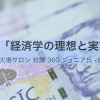 対談「経済学の理想と実態」(第四回大場サロン 対談 360 ジュニア氏 <前半>)