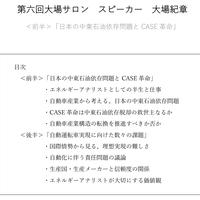第六回大場サロン スピーカー 大場紀章 <前半>「日本の中東石油依存問題と CASE 革命」
