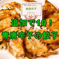 【セットにプラス】 追加で10! 青唐辛子の餃子