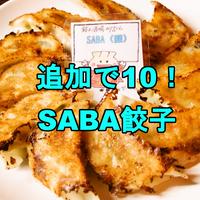 【セットにプラス】 追加で10! SABA餃子