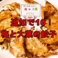 【セットにプラス】 追加で10! 梅と大葉の餃子