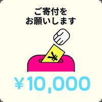 のりこえカンパ10000