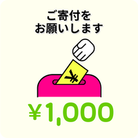 のりこえカンパ1000