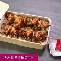 《本体価格より8%OFF》古処鶏(こしょどり)大焼鶏串弁当 / 4人前×2箱セット※8月末まで