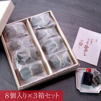 《本体価格より8%OFF》うなぎ笹めし / 木箱8個入り / 3箱セット  ※8月末まで