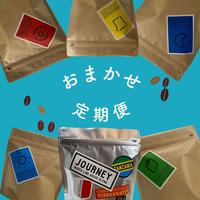 お得な『おまかせ定期便』250g(挽き豆)