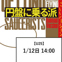 【東京】1/12日 14:00(U25)