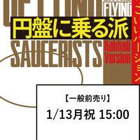 【東京】1/13月祝 15:00(一般前売)