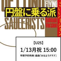 【東京】1/13月祝 15:00(U25)