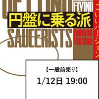 【東京】1/12日 19:00(一般前売)