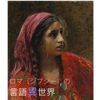 ロマ(ジプシー)の言語異世界 第一回「トランシルバニアのロマの魔術」