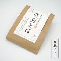 奥能登・珠洲在来 丹生そば(つゆ付き)6食セット