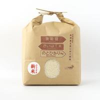 二三味農産 奥能登さいはて米「のとひかり」3kg(新米・令和元年産)